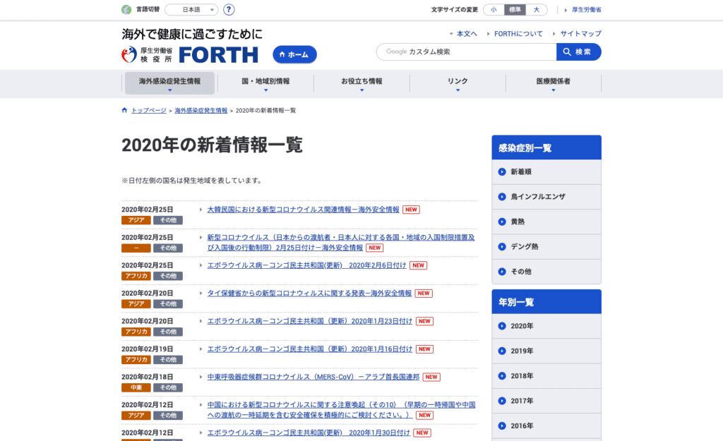 FORTH(厚生労働省検疫所)ホームページ