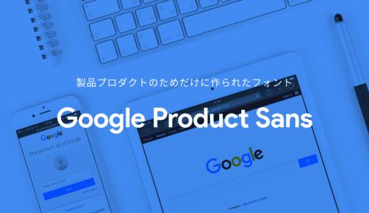 Googleのサイトで利用されている美しくかっこいいフォント Google Product Sans