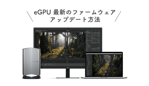 Blackmagic eGPU/eGPU Pro 最新のファームウェアアップデート方法を解説