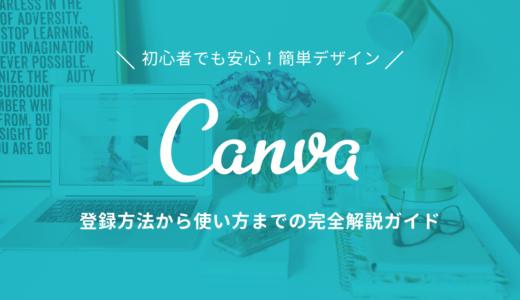 登録から使い方まで完全解説!Canvaを使っておしゃれでかっこいいデザインを作ろう!