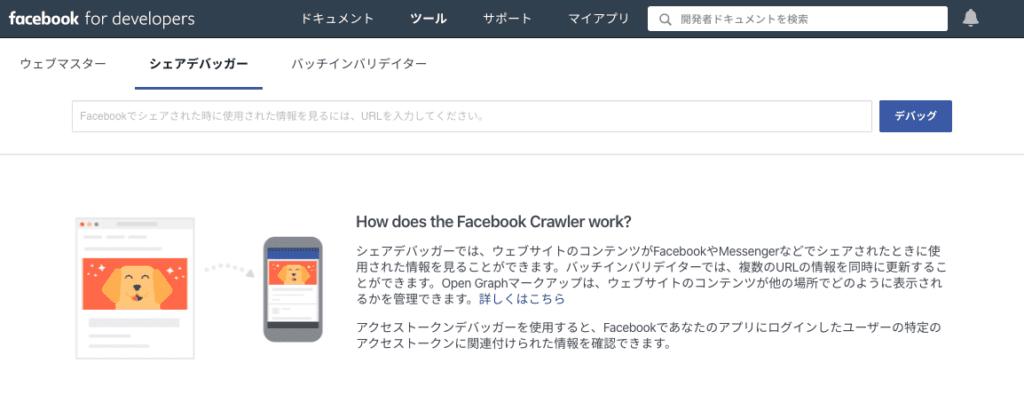 facebook ogp debugger 使い方