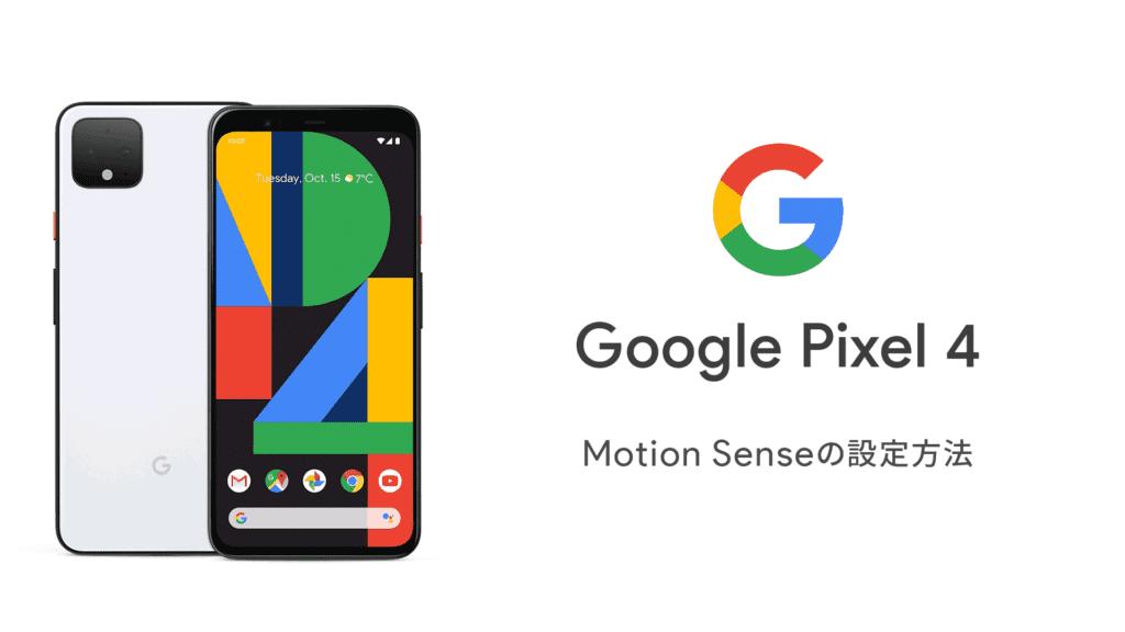 Google pixel 4 モーションセンス 設定方法