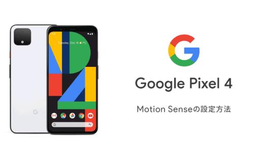 ついに日本でもモーションセンスに対応!Google pixel 4の設定方法を紹介