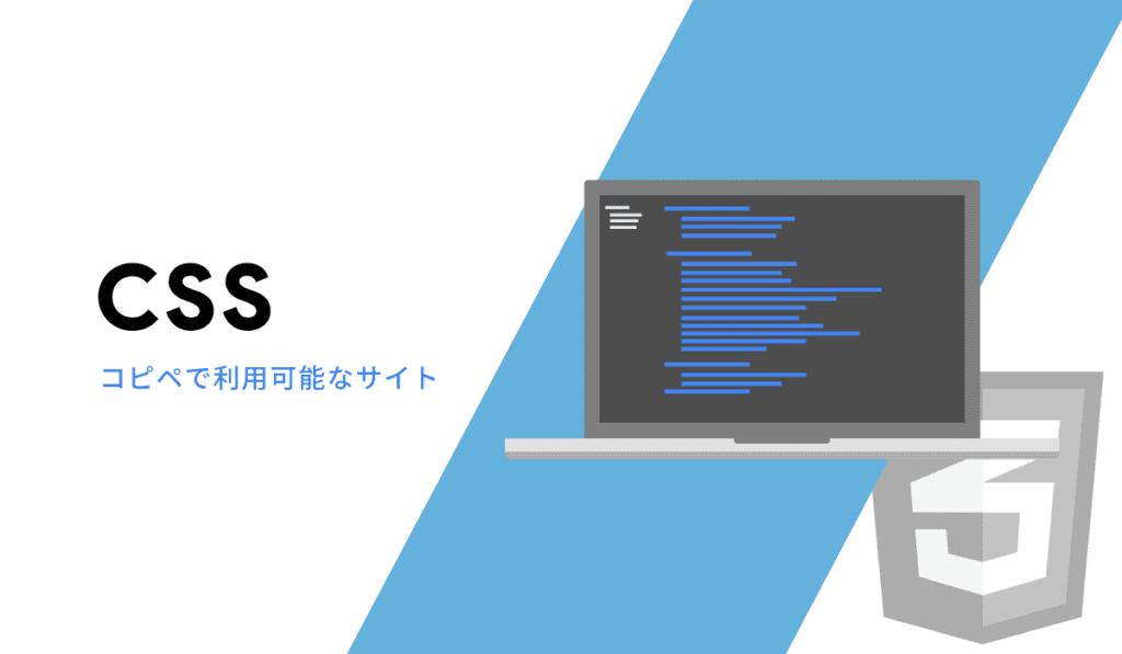 コピペでCSSを簡単に使えるサイト
