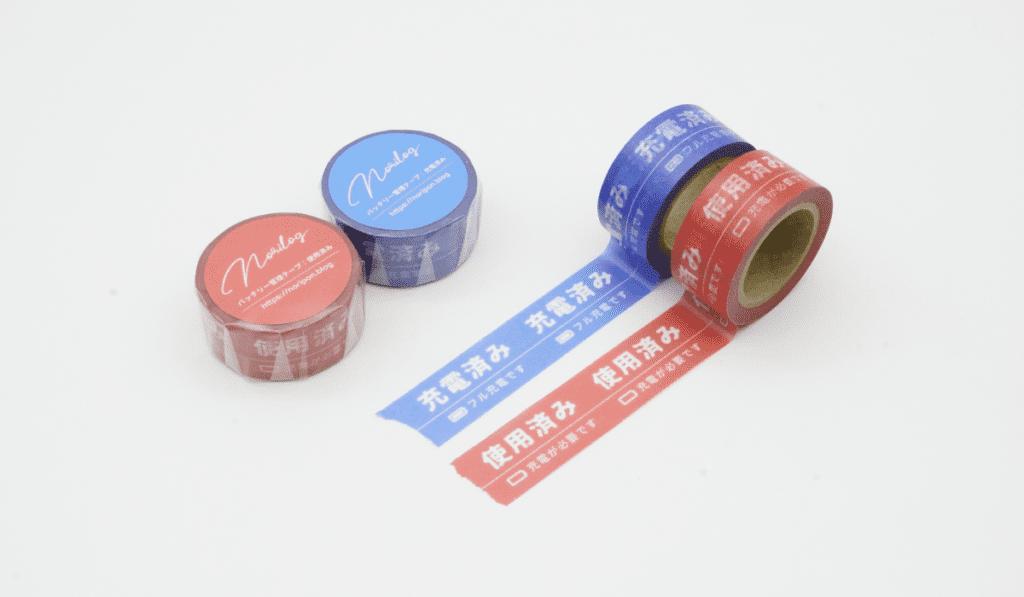 マスキングテープ オリジナル