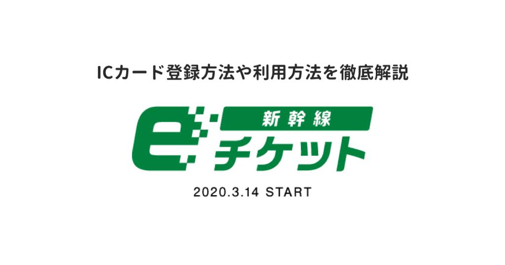 新幹線eチケット利用方法徹底解説