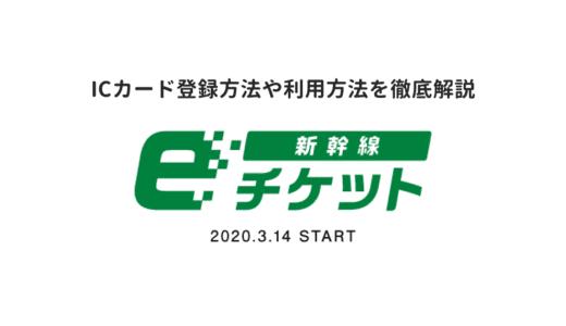 えきねっとを利用して新幹線をチケットレス乗車する方法や登録方法を詳しく解説