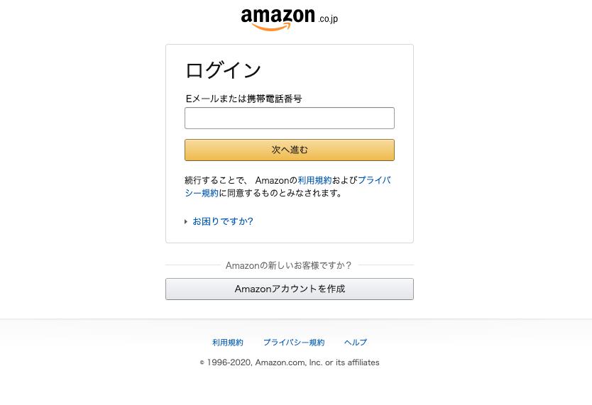 Amazon 本物のログイン画面PC版