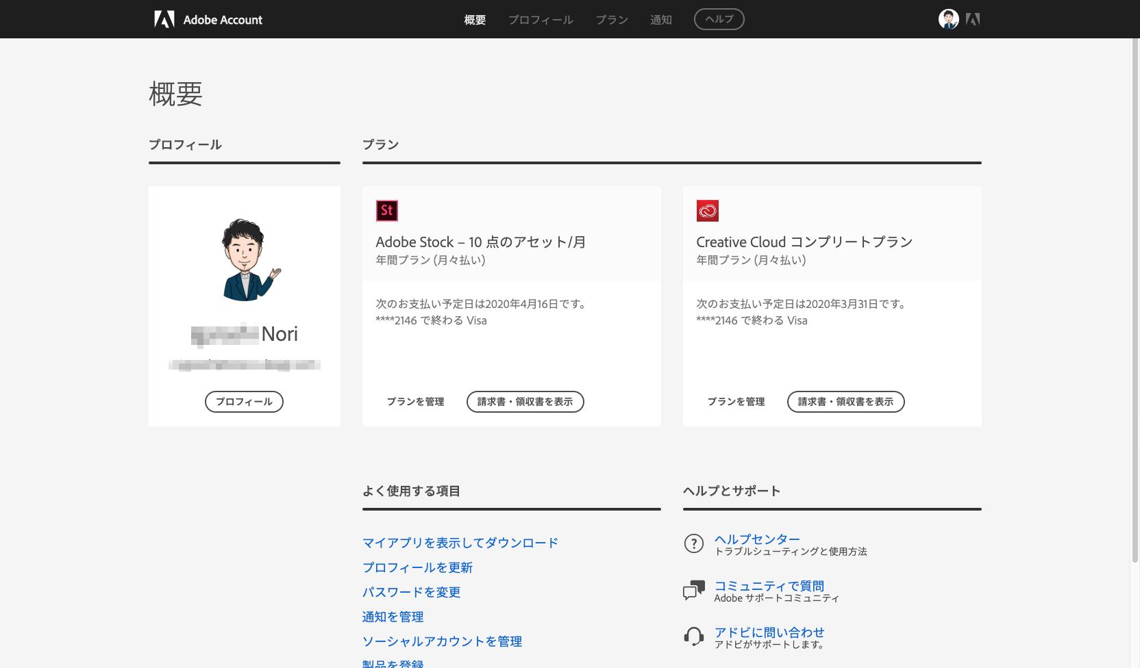 Adobe Creative Cloud 2ヶ月無料方法