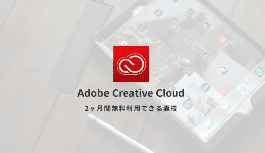 Adobe Creative Cloudを2ヶ月間無料にする方法 さらに40%OFFにプラン変更する方法を解説