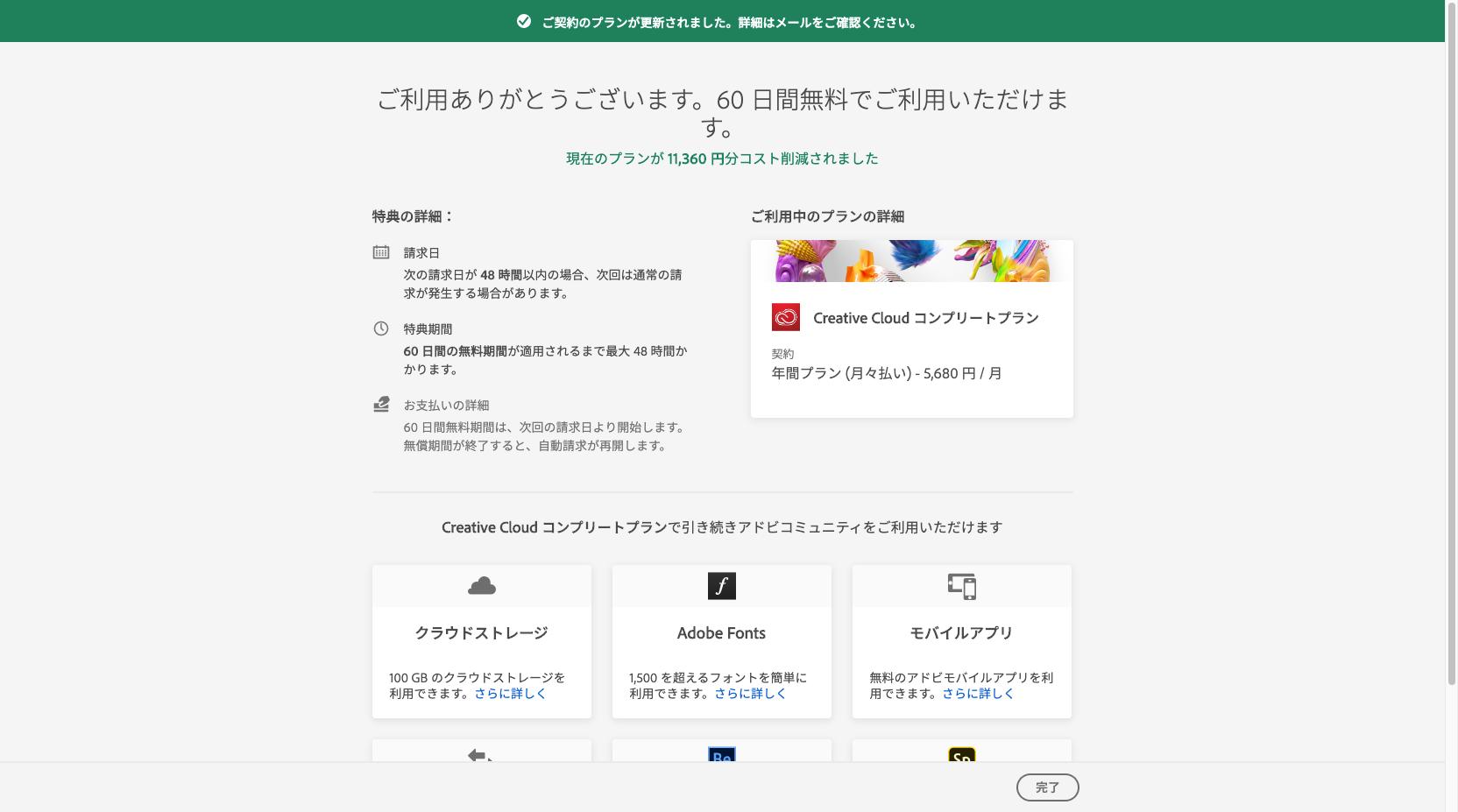 Adobe Creative Cloud 2ヶ月間継続無料利用5