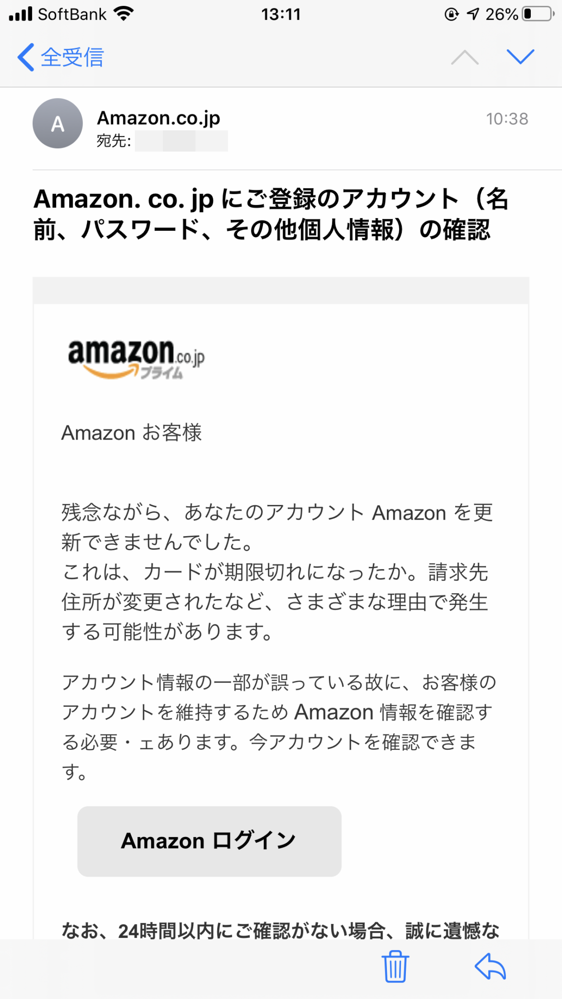 Amazonを騙るメール