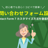 Contact Form 7 カスタマイズ方法 解説