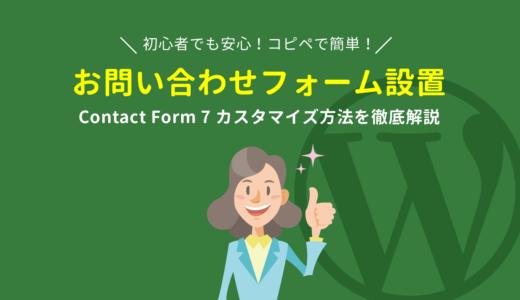 【読めばわかる】シンプルデザインの Contact Form 7 カスタマイズ方法を徹底解説