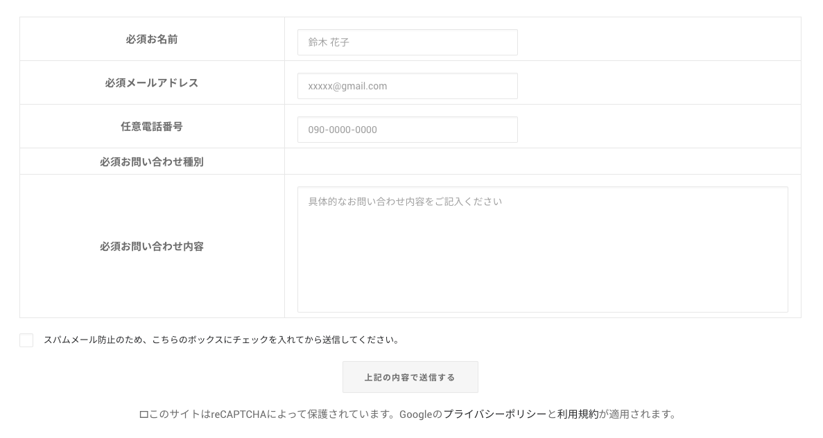Contact form 7 デザイン css設定前