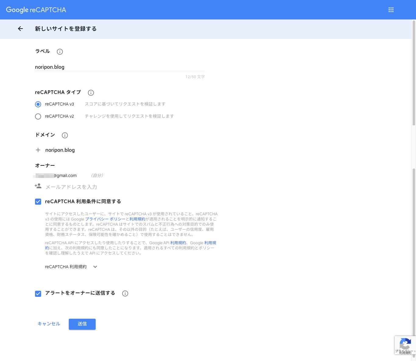Google reCAPTCHA v3 サイトの設定