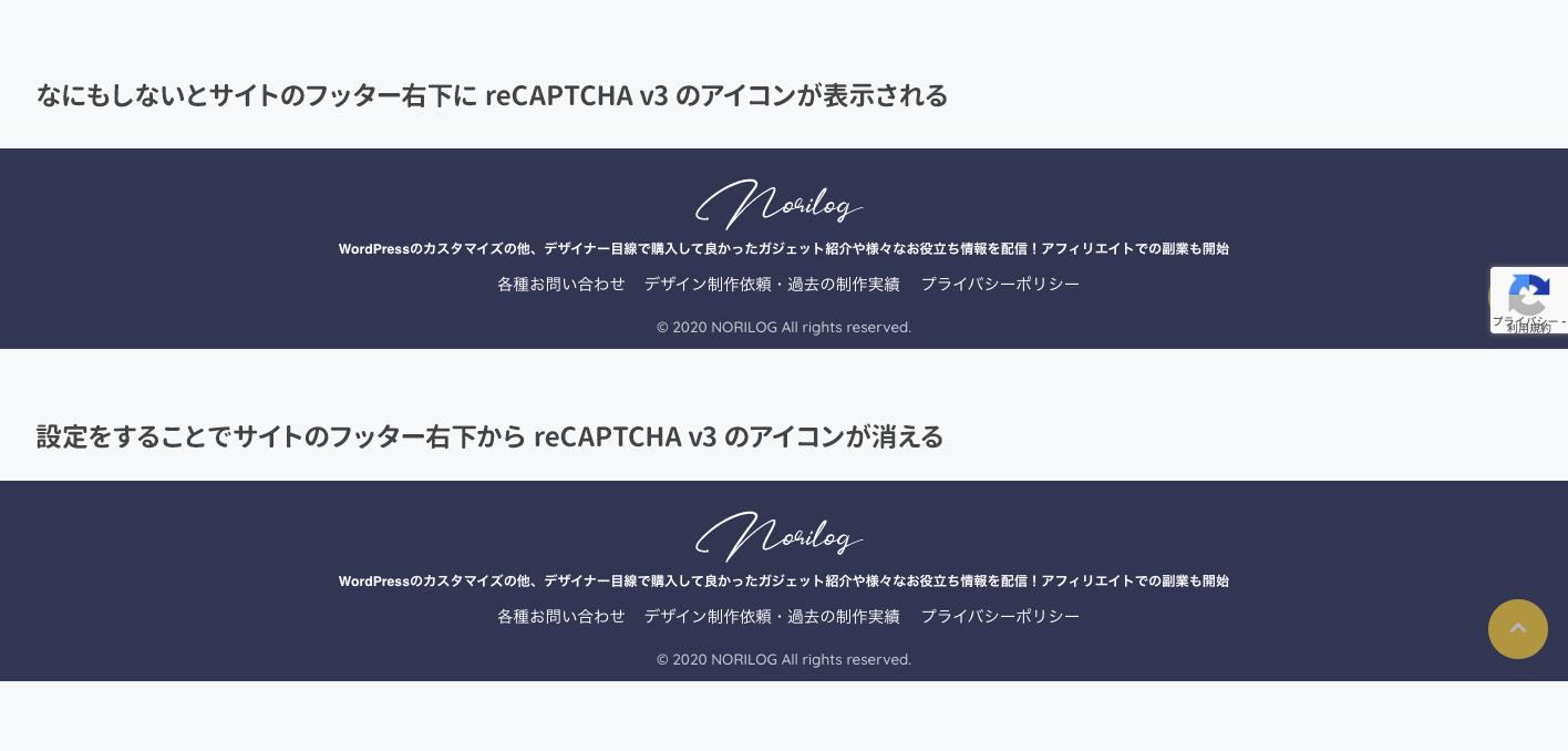 Google reCAPTCHA v3 ロゴ アイコン表示設定