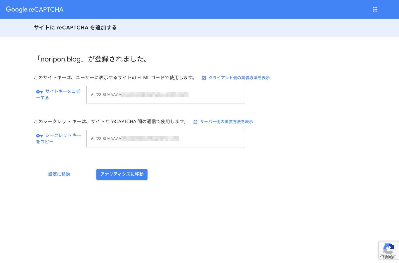 Google reCAPTCHA v3 追加