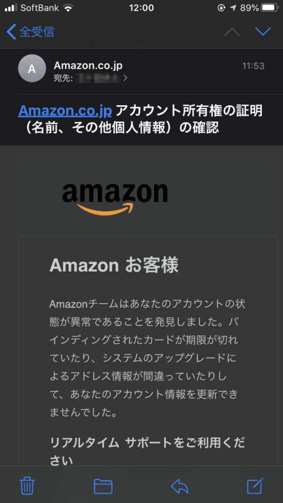 Amazon 偽装メール 例