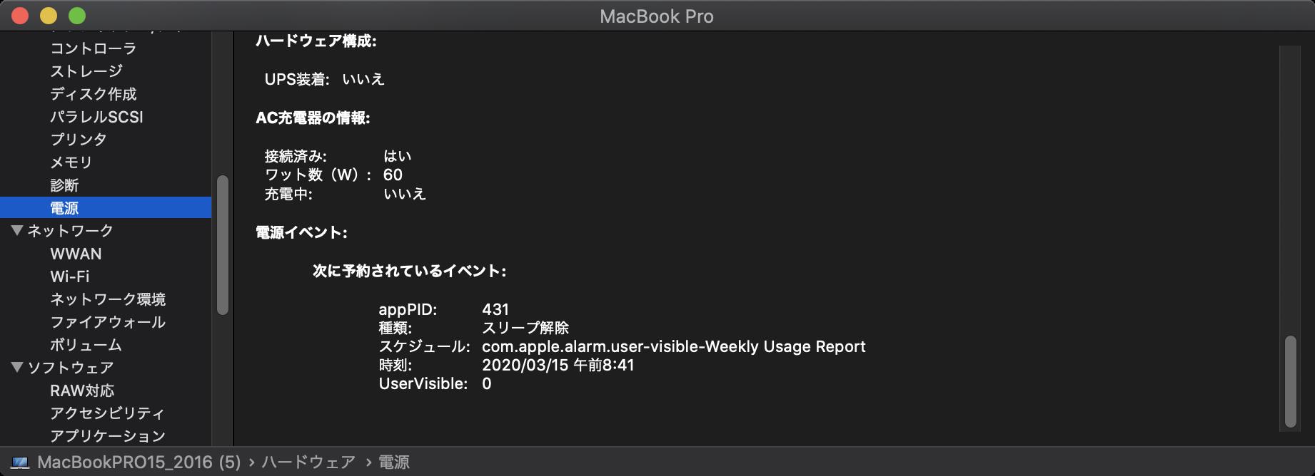 MacBook Pro 15 2016へのモバイルバッテリーからの充電