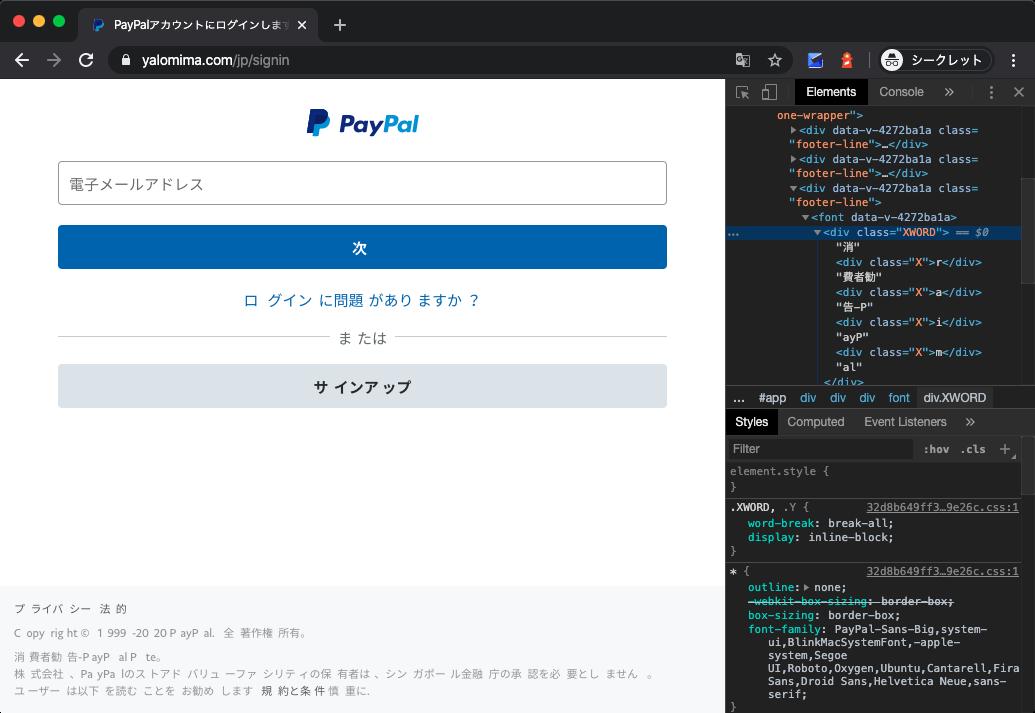 PayPal フィッシィング