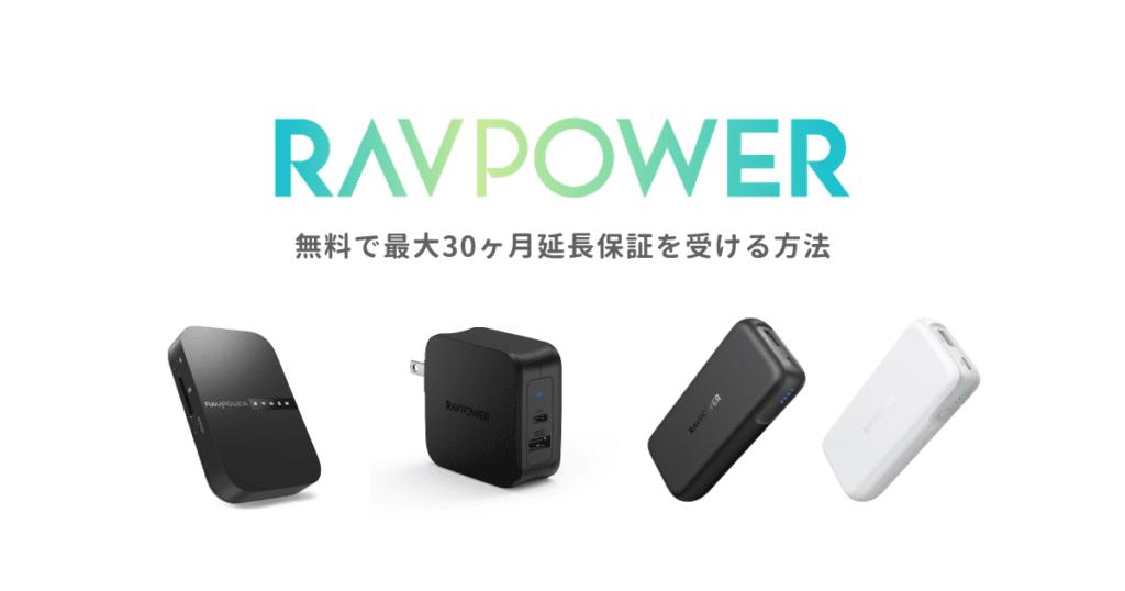 Ravpower製品保証登録 最大30ヶ月保証