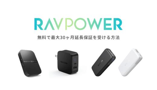 RAVPower製品をAmazonで購入後必ず製品登録!最大で30ヶ月延長保証が受けられるよ!