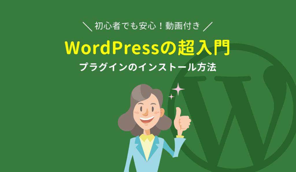 WordPress 超入門