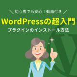 WordPress 超入門