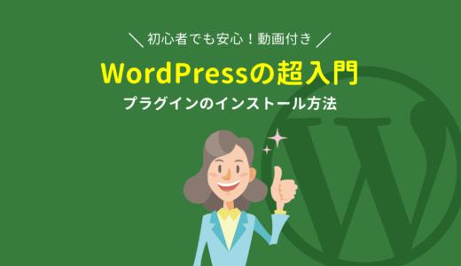【初心者でも安心】WordPress プラグインのインストール方法を動画で解説