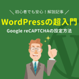 WordPress超入門 Google recapture 設定方法