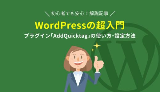 【プラグイン】AddQuicktag 記事装飾をワンクリックで簡単に!使い方と設定方法を解説