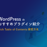 WordPress おすすめプラグイン rich table of contents 設定方法