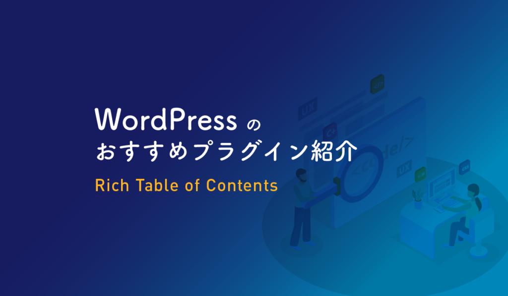 WordPress おすすめプラグイン 紹介 rich table of contents