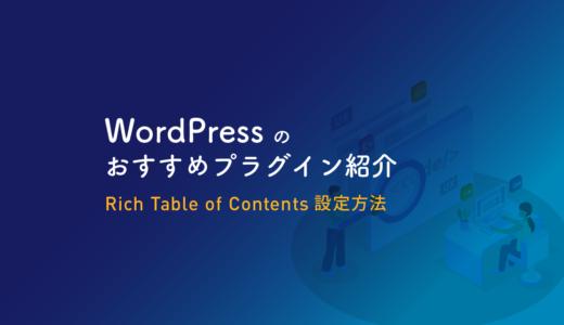 WordPress 国産目次プラグイン「Rich Table of Contents」の応用設定方法