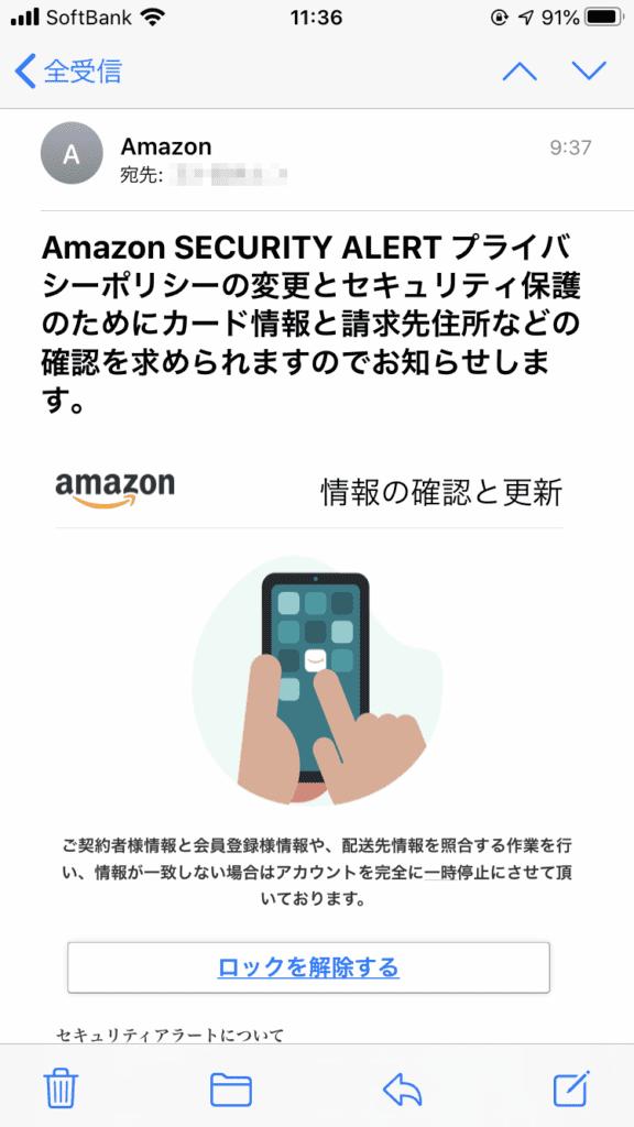 amazonフィッシングメール 参考