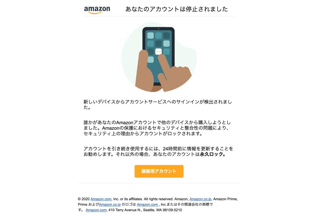 不正 アクセス の 疑い メール Amazon