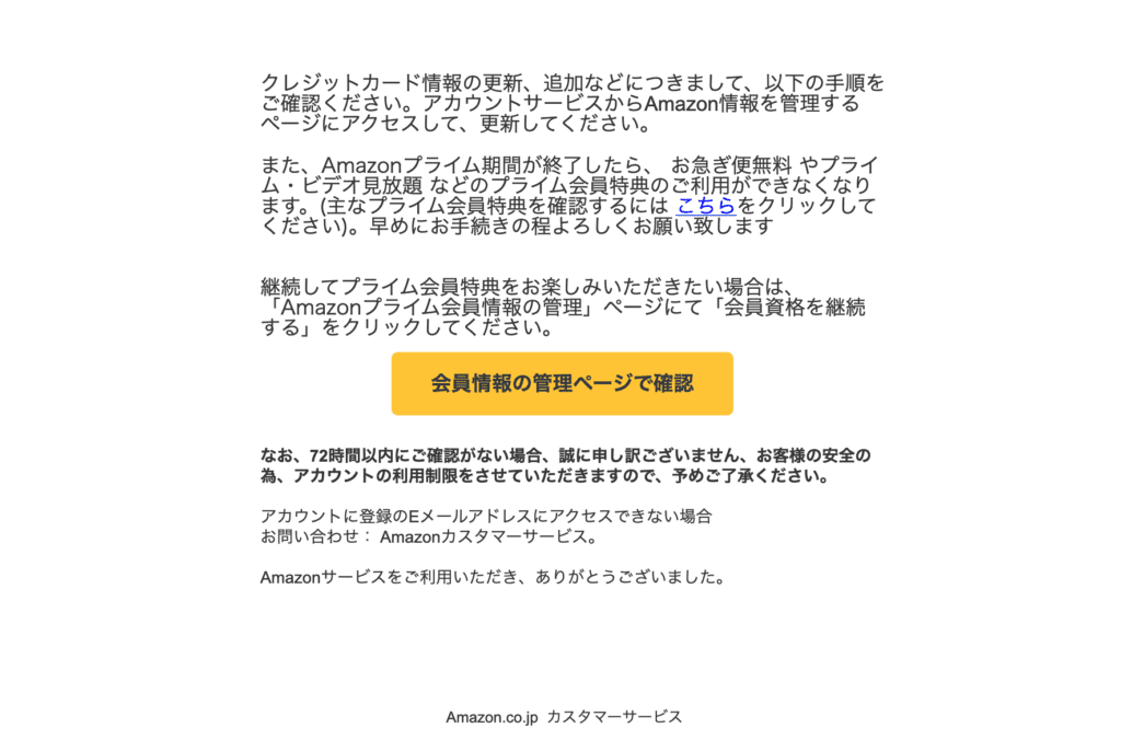 amazon 偽装メール
