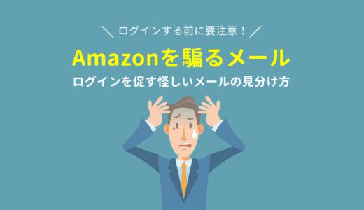 Amazonなりすましメールが急増中 アカウント確認等のお知らせ偽装メールは要注意!