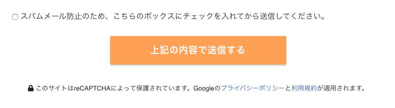 reCAPTCHA 設定参考例