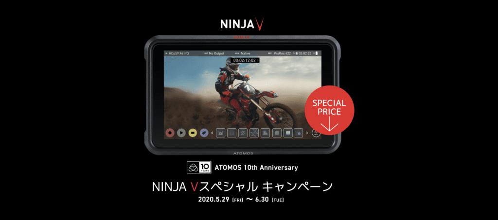 atomos ninja v 特別割引