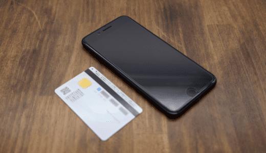 スマホとマイナンバーカードを使って特別定額給付金10万円申請方法の事前準備を解説