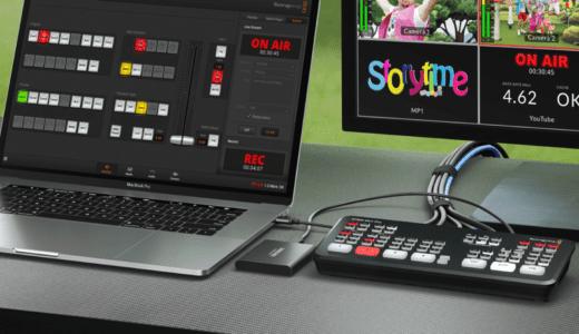 ライブ配信に強いバージョンアップしたBlackmagic ATEM Mini Proが登場!前モデルとの比較