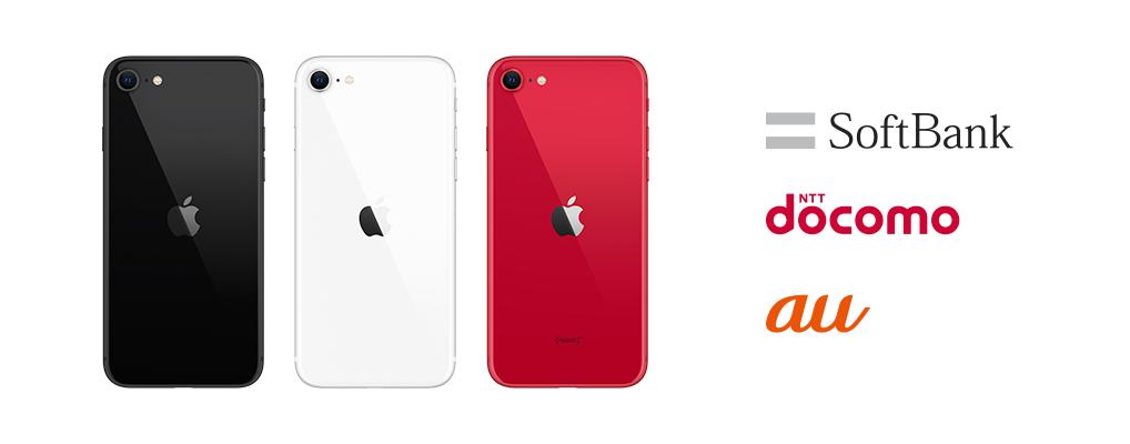 iPhone SE 各種キャリアの料金
