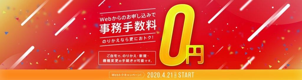 ソフトバンク Webトクキャンペーン