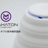 UV-C 紫外線除菌器 Mahaton マハトン