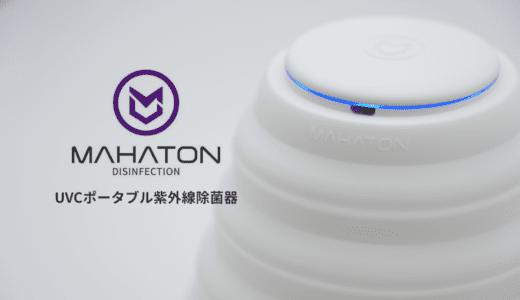 身近な物を10秒で99.9%除菌!伸縮可能なポータブル紫外線除菌器「Mahaton」レビュー