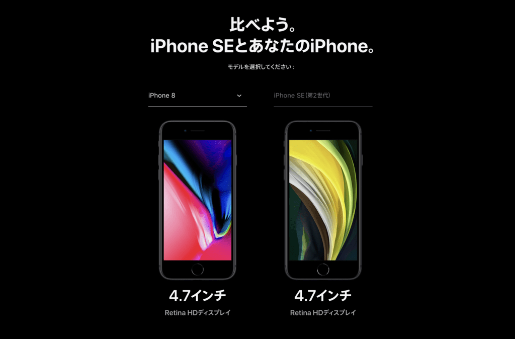 iPhone SE 第2世代 比較