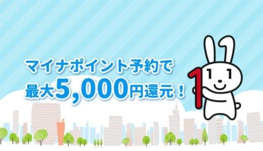 最大5,000円還元の「マイナポイント」を予約しておこう!予約方法や内容を徹底解説