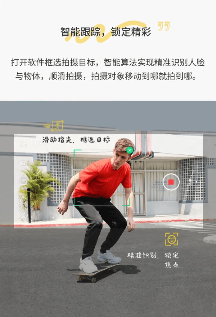 zhiyun smooth X トラッキング